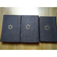 Три еврейские книги