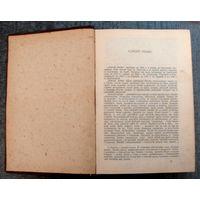 Книга 1-й том сочинений Г.Ибсена Комедия любви. До 1917г. Размер 13.5-20см. Страниц 632.