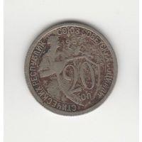 20 копеек СССР 1932 Лот 4327