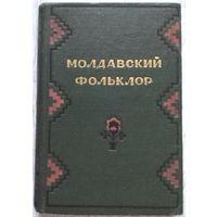 МОЛДАВСКИЙ ФОЛЬКЛОР Песни и баллады 1953 г изд.