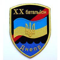 "Шеврон 20-го батальона ""Днепр"" ВСУ, зона АТО(распродажа коллекции)"