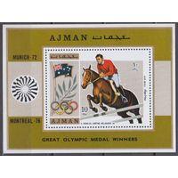 1971 Аджман 1215 / B327 Олимпийские игры 1972 года в Мюнхене