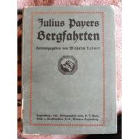 Книга Юлиус Пайерс Бергфахртен.Горные прогулки