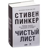 """""""Чистый лист"""". Стивен Пинкер"""
