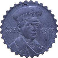 РАСПРОДАЖА!!! - ГЕРМАНИЯ КРЕФЕЛЬД 15 пфеннигов 1917 год