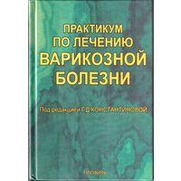 Практикум по лечению варикозной болезни / Под ред. Г.Д.Константиновой // Профиль, Москва, 2006