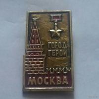 Москва, город - герой