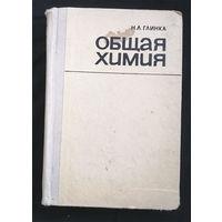 Общая химия. Н.Л. Глинка. Ленинград 1988 год #0224-5