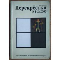 Перекрестки: Журнал исследований восточноевропейского пограничья N 1-2 2006 г.