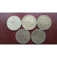 Монеты по 2 копейки СССР одним лотом.