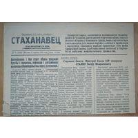 """Газета """"Стаханавец"""" 1950 г. Пiсьмо Сталiну."""
