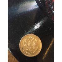 10 рублей Николая второго. 1900г.