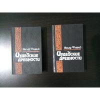 Иудейские древности. 2 тома