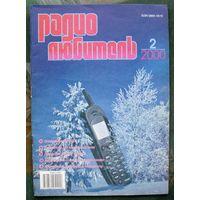 """Журнал """"Радиолюбитель"""", No 2, 2000 год."""