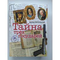 Дмитрий Миропольский Тайна трех государей