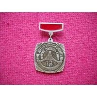 Медаль 10 Лет завод автогидроусилитель. Имени 25 съезда КПСС.