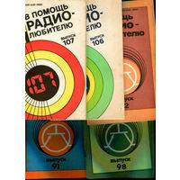 В помощь радиолюбителю. Выпуски 89, 91-92, 94-95, 97-99, 102-108. Цена указана за 1 выпуск.