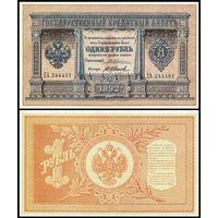 [КОПИЯ] 1 рубль 1892г. Упр. Жуковский