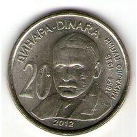 Сербия 20 динар 2012 года Михайло Пупин