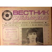 """Газета """"Вестник футболофила"""" (г.Борисов) #5 - 1993г."""
