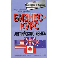 Бизнес-курс Английского языка.