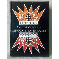 Каисса в Зазеркалье. А. Самойлов (Шахматы и шахматисты)