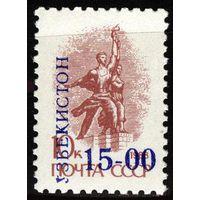 1993 Узбекистан СССР надпечатка Мухина