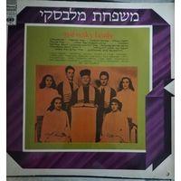 Malavsky Family Еврейские песни