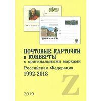 2019 - Почтовые карточки и конверты с ОМ РФ 1992-2018 - на CD