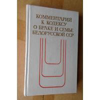 Комментарий к Кодексу о браке и семье Белорусской ССР