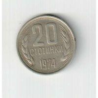 20 стотинок 1974 года