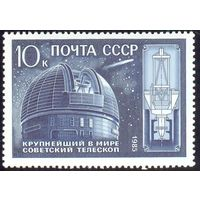 СССР космос телескоп комета