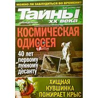 "Журнал ""Тайны ХХ века"", No36, 2009 год"