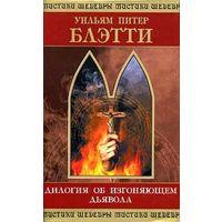 Уильям Питер Блэтти Дилогия об изгоняющем дьявола