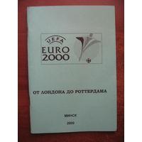 От Лондона до Роттердама. (Чемпиона Европы-2000).