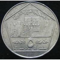 1к Сирия 5 лир 1996 распродажа коллеции
