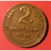 2 копейки 1946