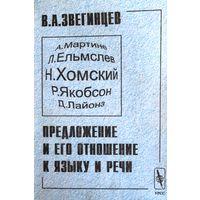 В.А. Звегинцев. Предложение и его отношение к языку и речи.