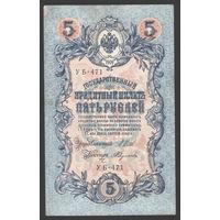 5 рублей 1909 Шипов - Федулеев УБ 471 #0013