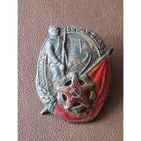 Нагрудный знак(Бойцу ОКВЖД Осоавиахим СССР) 30е года