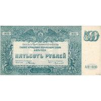 ГКВС на Юге России (Врангель), 500 рублей, 1920 г., UNC-