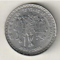 Индия 5 рупия 2005 75 лет Соляному походу