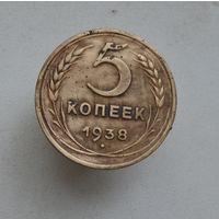 5 копеек 1938 года с рубля