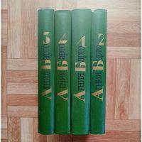Агния Барто - Полное собрание сочинений в 4 томах (редкость)