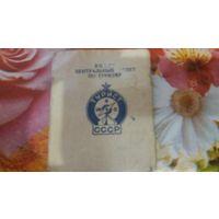 Удостоверение к значку Турист СССР 1970 г.