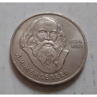 1 рубль 1984 г. Д.И. Менделеев