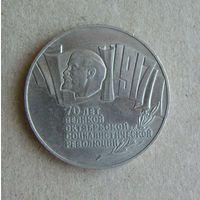 5 рублей 1987 год 70 лет Октябрьской Революции ( шайба )