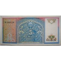 Узбекистан 5 сум 1994 г. (a)