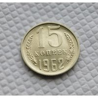 15 копеек.1962 г. СССР. #1