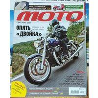 Журнал, Мото, 2009, 2 шт.